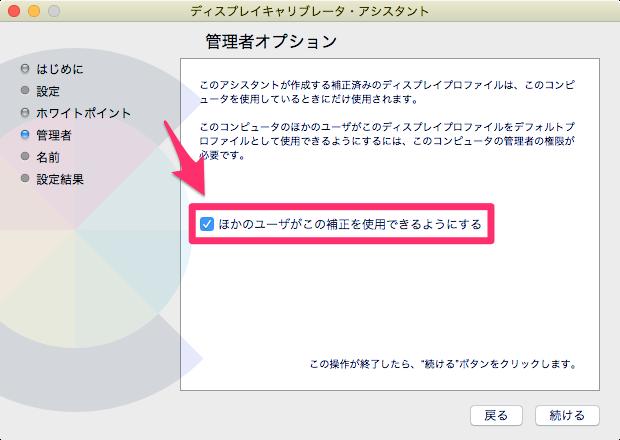 mac-displaycalibratar-assistant-004