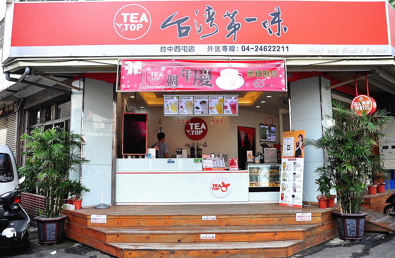 台灣第一味飲料03
