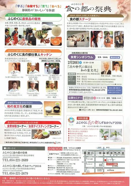 2016静岡県食の都の祭典2