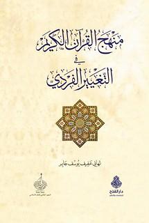 منهج القرآن الكريم في التغيير الفردي