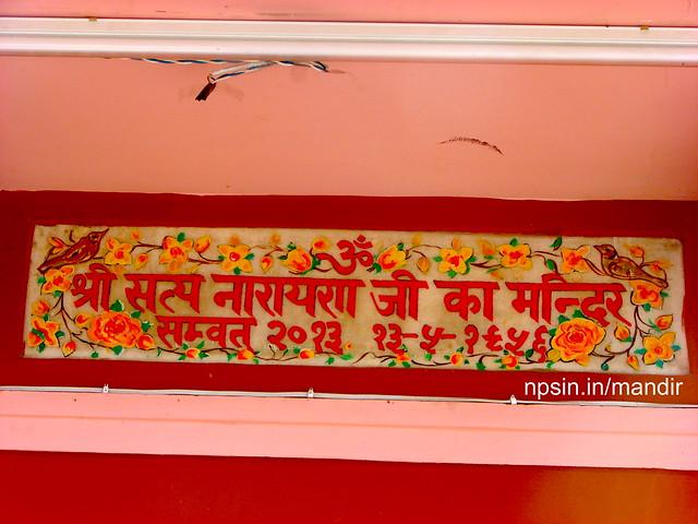 Welcome Message in Satyanarayan Bhagwan Mandir