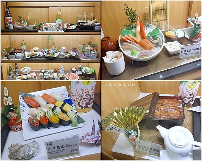 2 京桃山日式料理