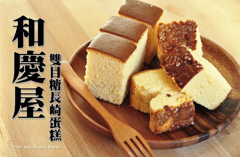 台中和慶屋長崎蛋糕33