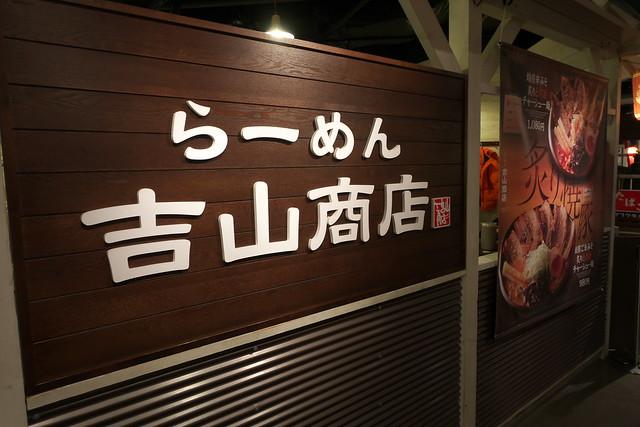 吉山商店らーめん共和国@GARAKUコラボ2回目_01
