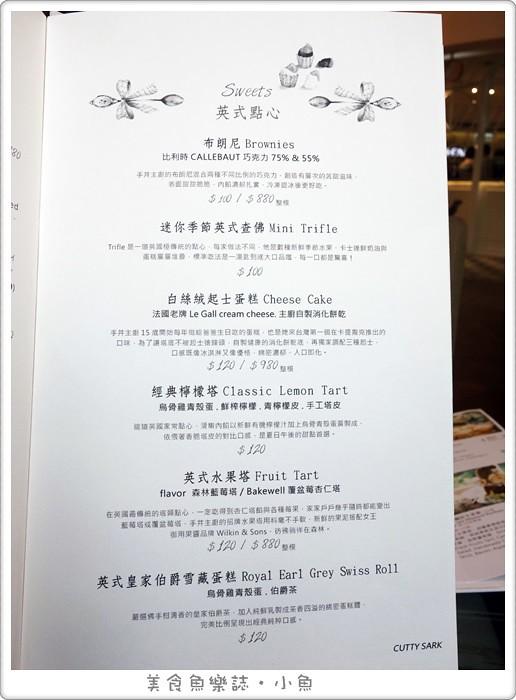 【台北信義】卡提撒克英國茶館/Att4Fun甜蜜王國(結束營業) @魚樂分享誌