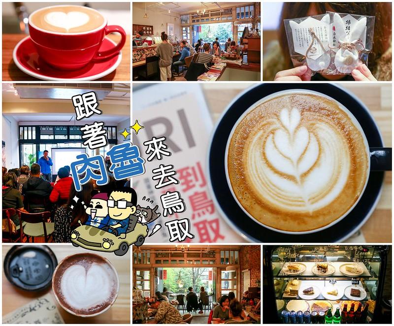 台北咖啡館 台北捷運中山站 台北光點附近 光一咖啡二店 光一敘集 老房子改建 2樓咖啡館 下午茶 咖啡 輕食 包場活動 空間租借
