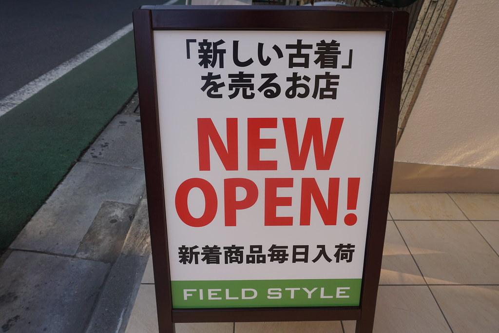 フィールドスタイル(中村橋)
