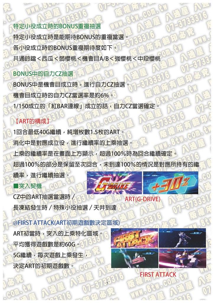 S0321機動戰士鋼彈 覺醒 中文版攻略_Page_08