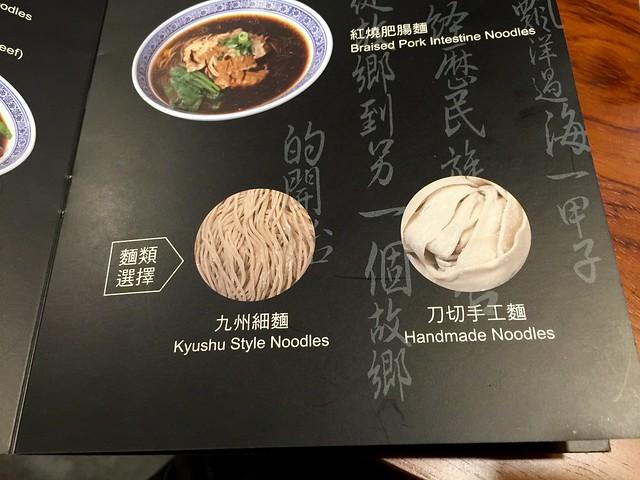 26646336875 463558a41b z - 『菜菜子專欄』 台中。西區。四川段純貞牛肉麵