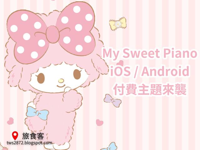 LINE 主題-My Sweet Piano