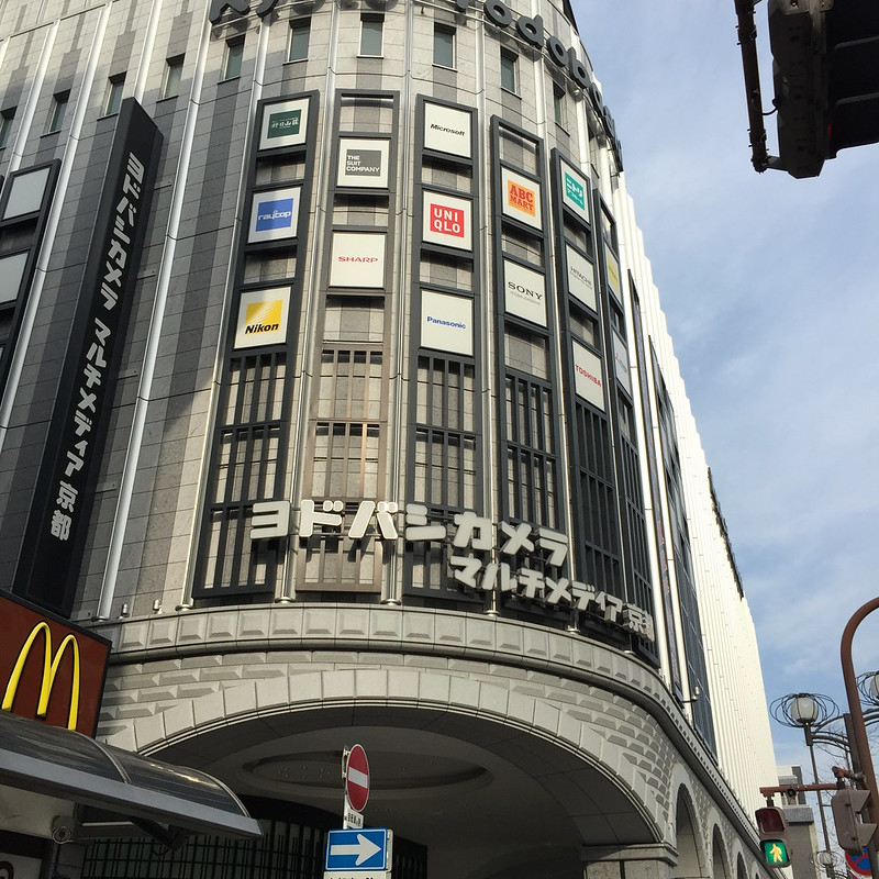 ヨドバシカメラ マルチメディア京都