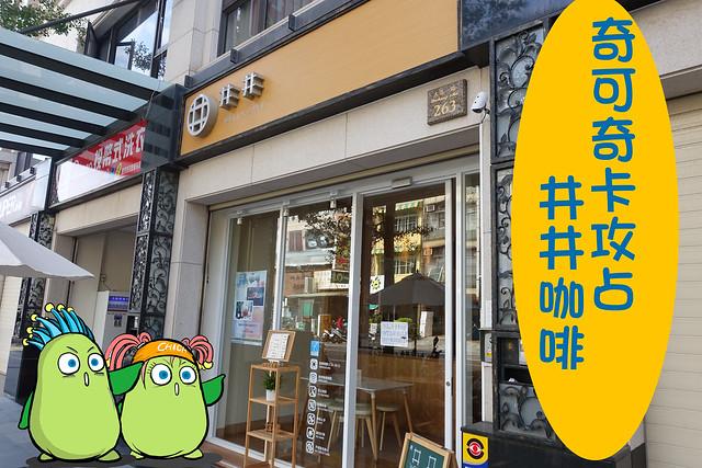 高雄美食(井井咖啡)-1