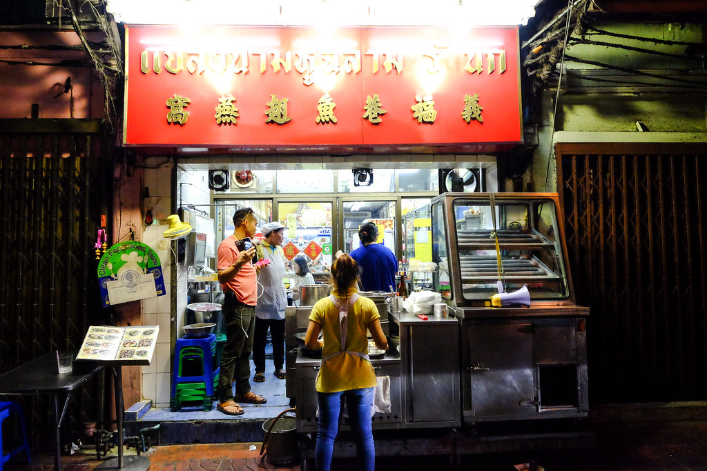Chinatown Bangkok Food: Plaeng Nam Shark Fin-Bird's Nest(義福巷燕窩)