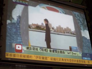 ヒカルの碁(実写版)@中国のTV