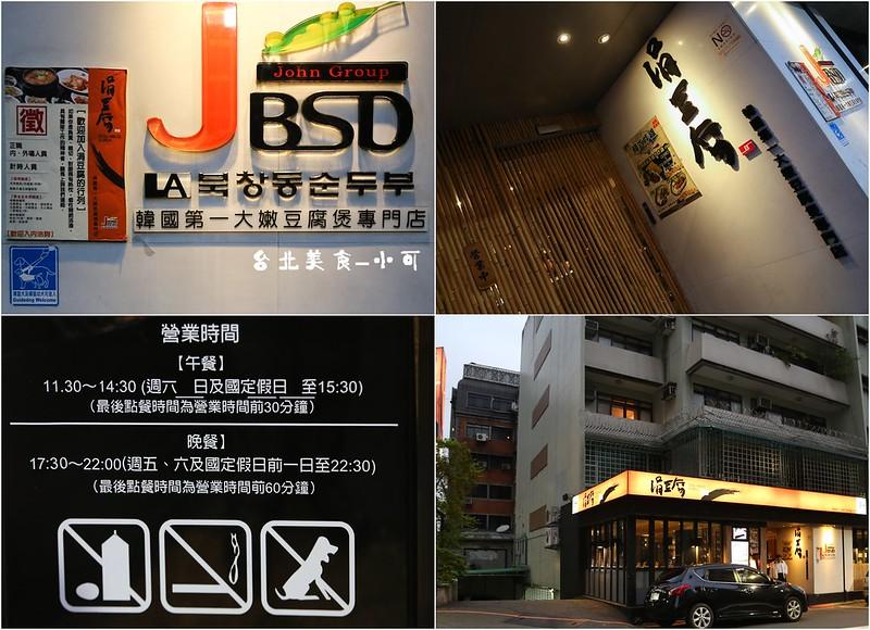 台北美食,涓豆腐,韓式料理餐廳 @陳小可的吃喝玩樂