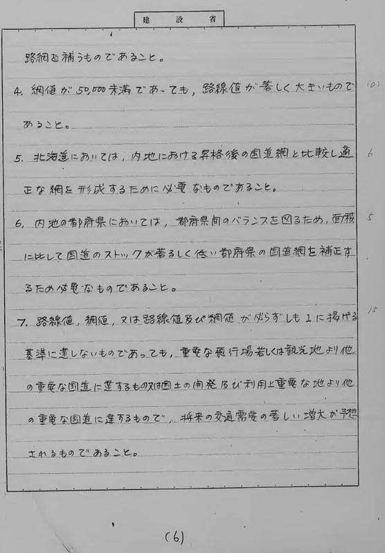 国道昇格の基準 (2)