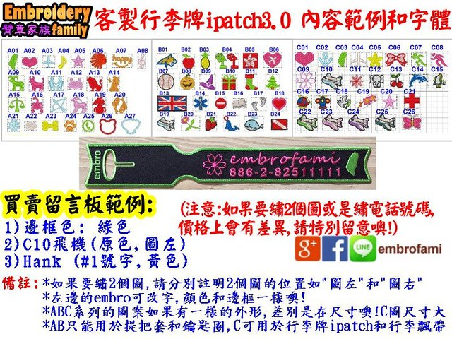 IPATCH3.0