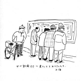 旅写真から  #illustration #sketch #drawing #線画 #人物 #people #上海  #satoshigemi