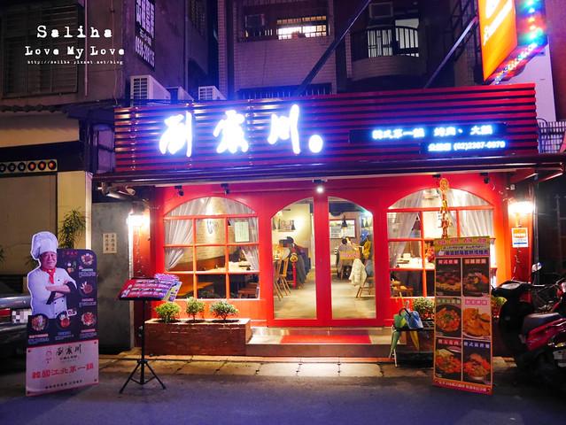 台北公館韓式料理推薦劉震川日韓大食館 (37)