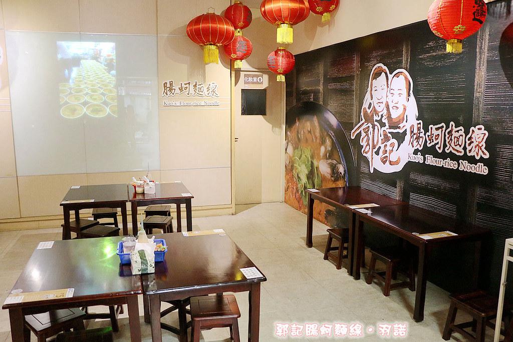 郭記腸蚵麵線09