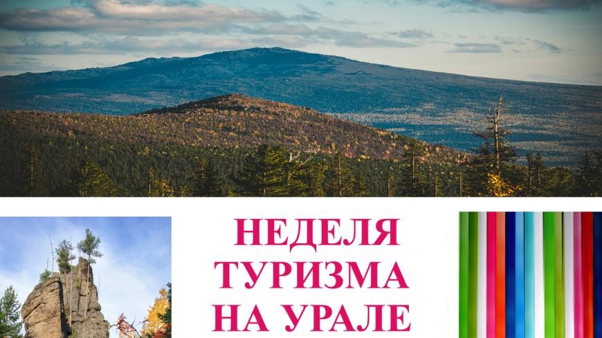 Неделя туризма на Урале