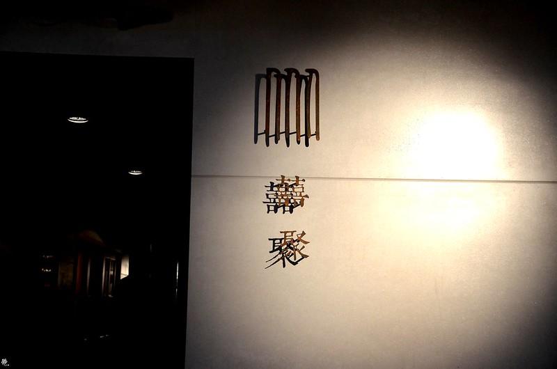 囍聚菜單時間台北不限時火鍋推薦美食 (2)