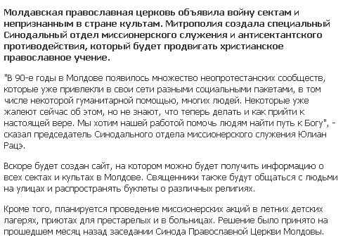 Молдавская православная церковь объявила войну сектам