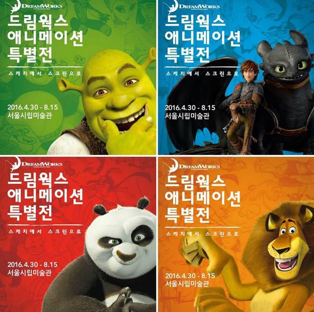 首爾美術館展覽 -5