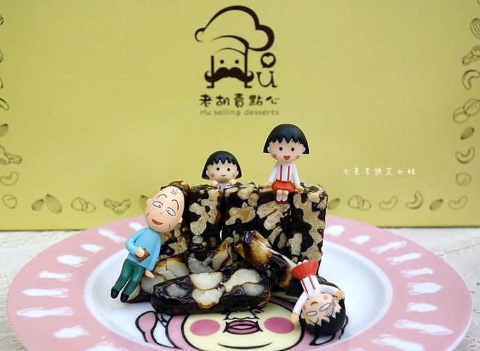 13 老胡賣點心 南棗核桃糕、南棗夏威夷果糕、新春開運牛軋糖禮盒