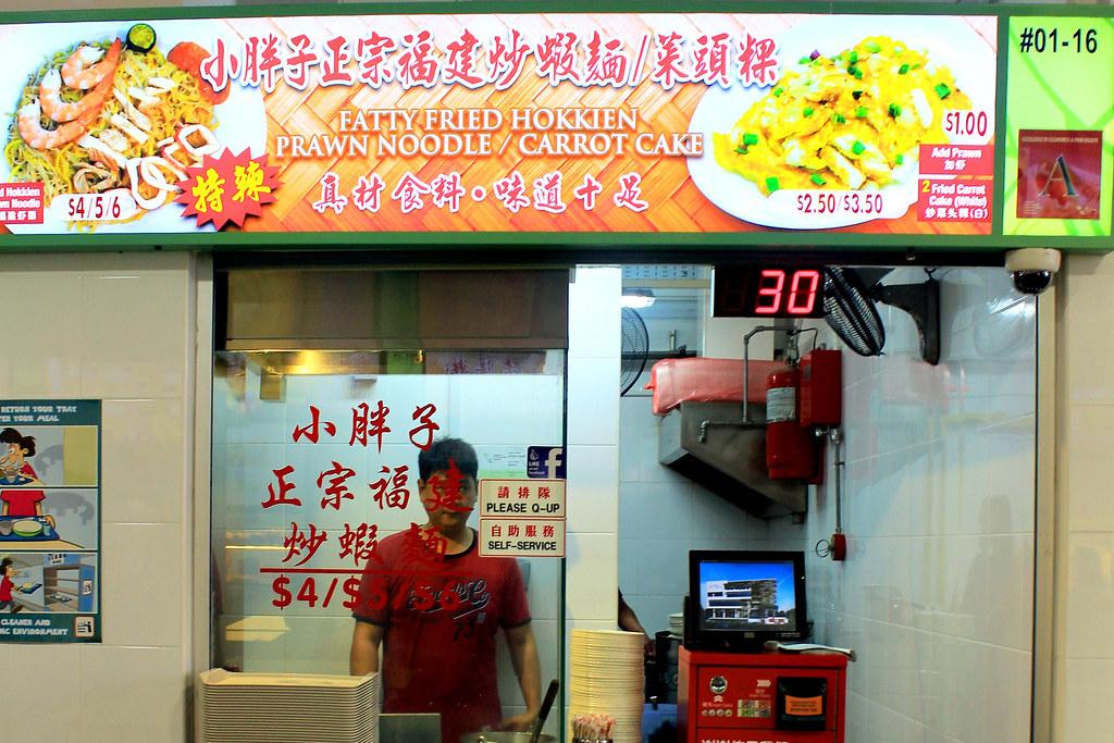 Fatty Fried Hokkien Prawn Noodle @ Ci Yuan Hawker Centre