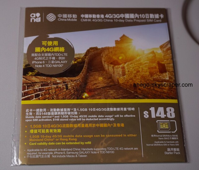 中国移動香港 中国用SIM
