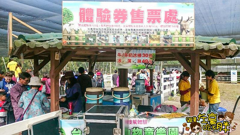 屏東熱帶農業博覽會 _7847
