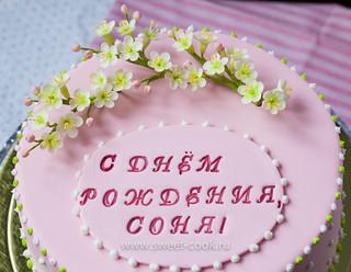 Торт с сахарными цветами и надписью