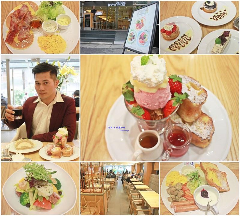 台北中山區-佐曼咖啡館-17度C隨拍 (2)