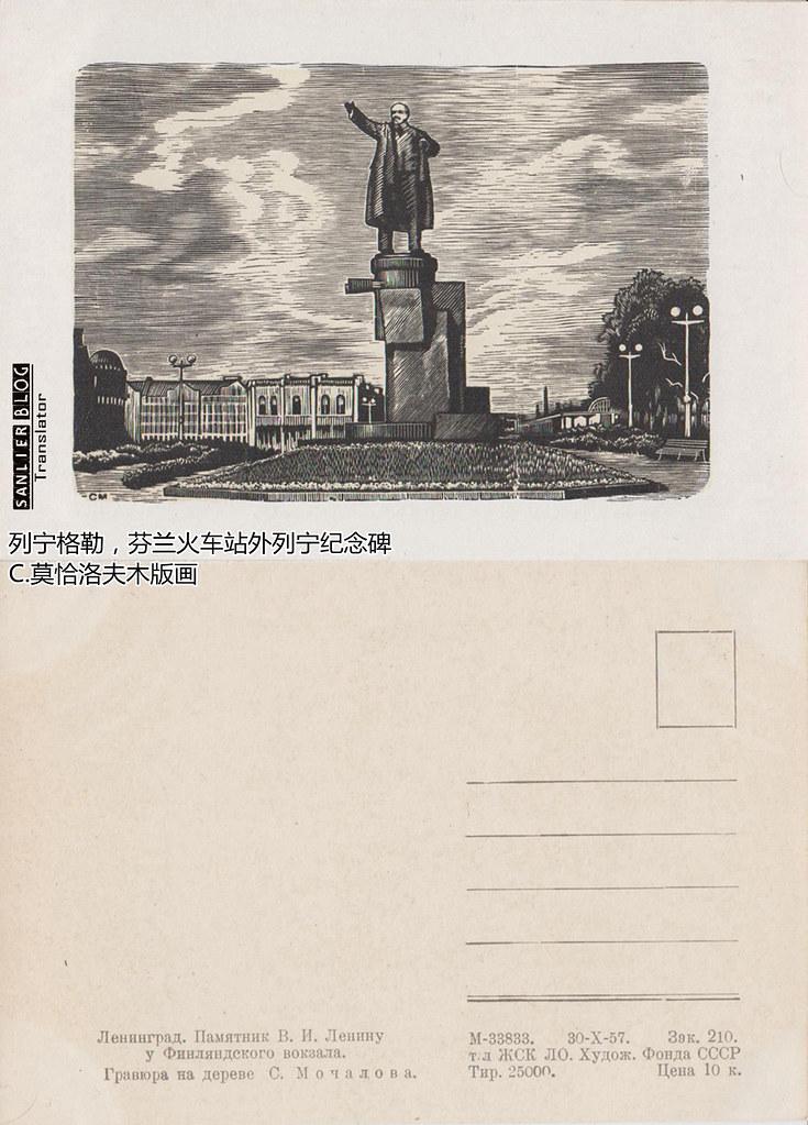 1957列宁格勒明信片2
