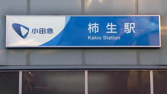 Photo:#6876 Kakio Station South Exit By Nemo's great uncle