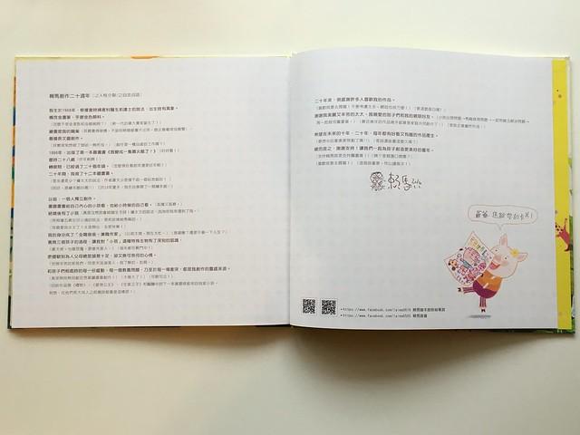 《早起的一天》賴馬二十週年紀念版的賴馬二十週年創作史簡述@賴馬20週年經典再現