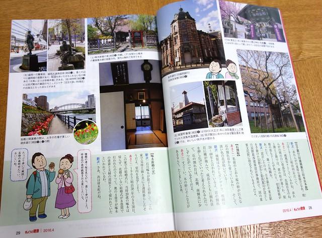 NHKテキスト「きょうの健康」2016年04月号