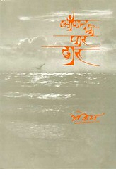 सच्चिदानन्द हीरानन्द वात्स्यायन 'अज्ञेय' द्वारा रचित 'आँगन के पार द्वार'