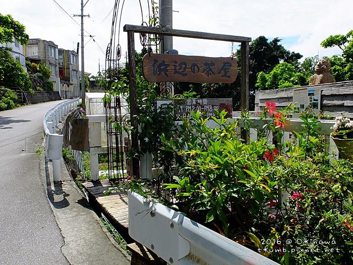 2016濱邊的茶屋 (2).JPG