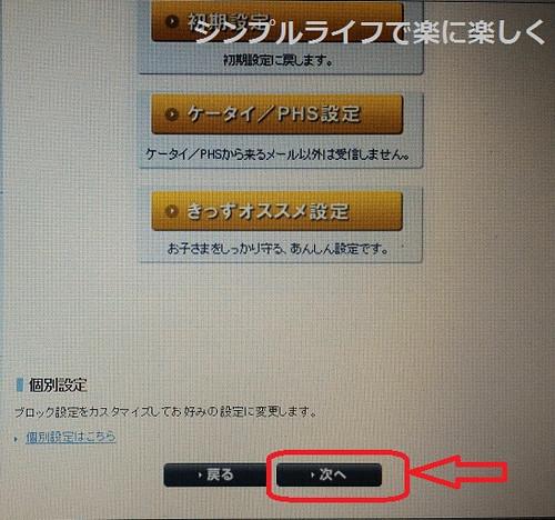 ソフトバンクメール設定5