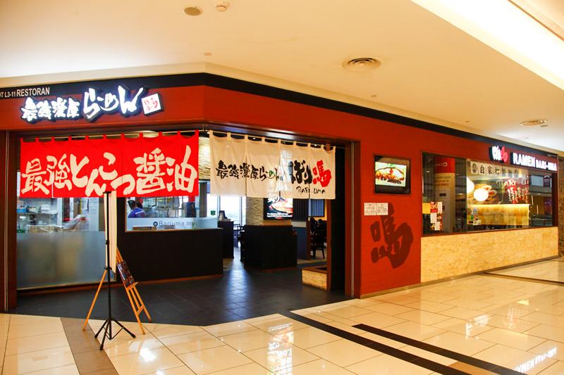 Bari-Uma Ramen Jaya Shopping Centre