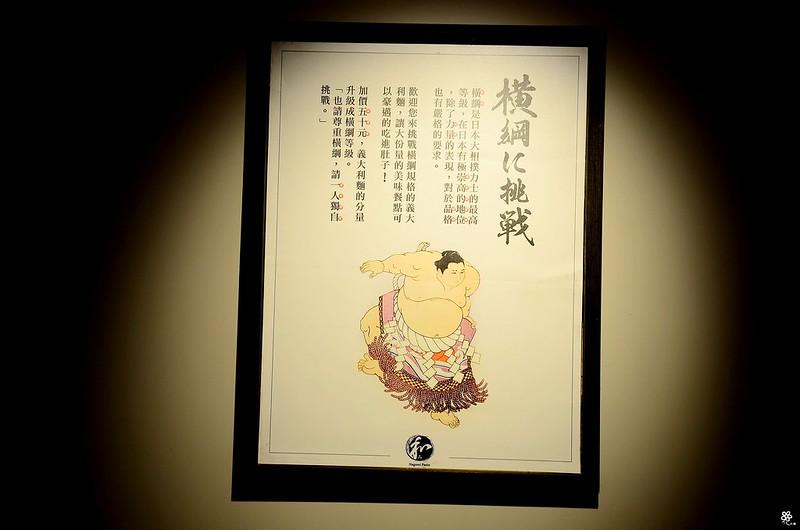 和Nagomi Pasta菜單國父紀念館美食推薦捷運 (46)