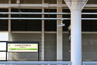 新函館北斗駅の到着列車は12番線に、出発列車は11番線から