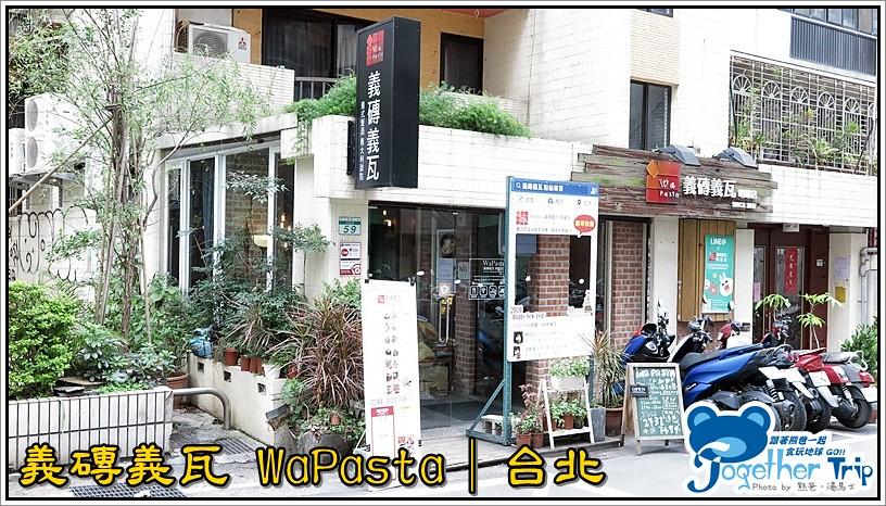 義磚義瓦 WaPasta / 台北