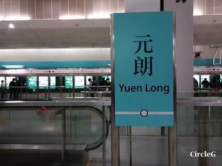 CircleG 遊記 元朗 南生圍 散步 生態遊 一天遊 香港 (1)