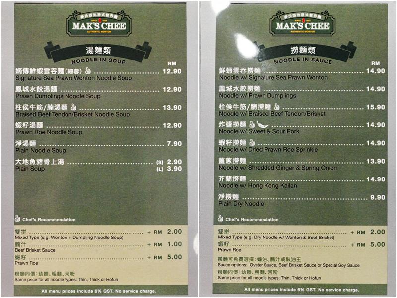 Mak's Chee Noodles Menu