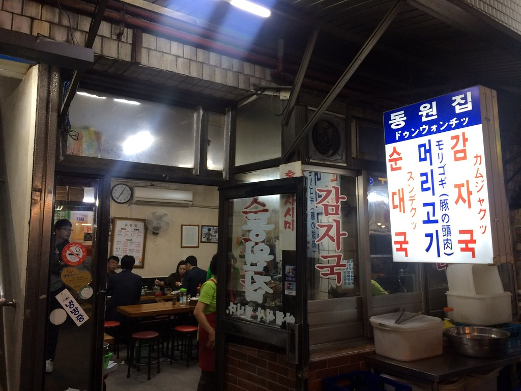 dongwonjib