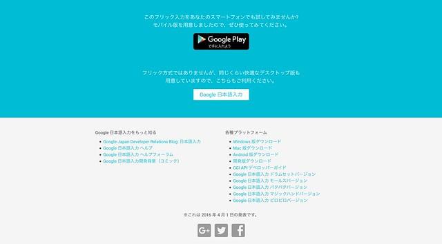 スクリーンショット 2016-04-01 14.24.47