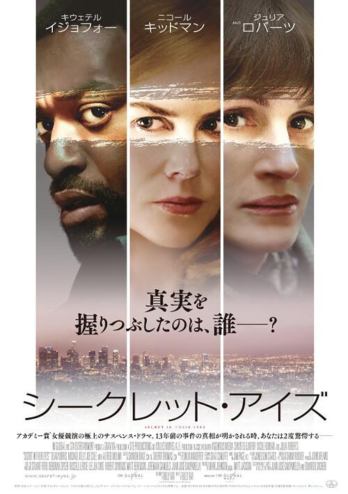 映画『シークレット・アイズ』日本版ポスター